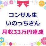 いのっちさんが月収33万円を達成しました!