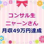 コンサル生ニャーンさんが月収49万円を達成しました!