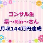 コンサル生凛さんが月収144万円を達成しました!