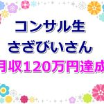 コンサル生さざびいさんが月収120万円を達成しました!