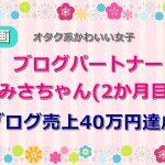 【動画コンテンツWEBセミナー】ブログパートナーみさちゃんが2か月目でブログ売上40万円達成した秘訣とは?