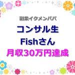 コンサル生Fishさんが月収30万円を達成しました!