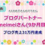 【音声対談】ブログパートナーmeimeiさんがブログ売上31万円達成☆