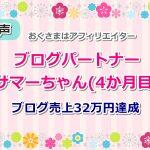 【音声対談】ブログパートナーのサマーちゃんブログ売上32万円達成!(4か月目)